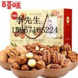 杭州百草味食品專賣店