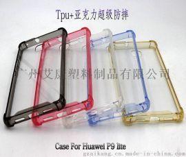 广州华为P9LITE手机壳华为P9LITE手机壳厂家批发