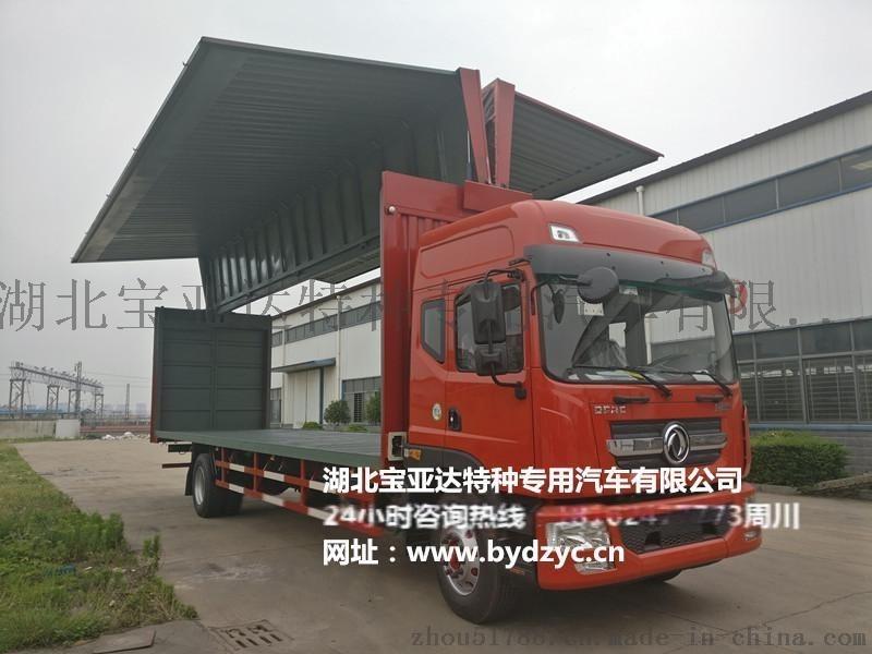 东风单桥9米8国五飞翼车现车促销