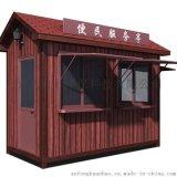 厂家订做金属雕花板活动房岗亭售货亭景区环保公厕