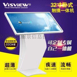 32寸卧式触摸一体机 K型触控广告机 立式触摸一体机