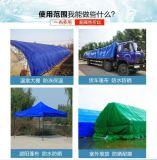 北京大兴五环精诚厂家定制防晒防雨盖货遮盖布盖货罩子