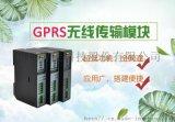 GPRS无线数传模块厂家哪家好和远智能直销