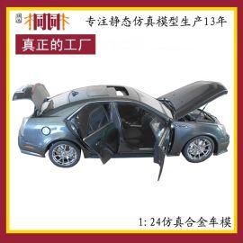 仿真汽车模型 桐桐专业仿真汽车模型厂家 汽车模型制造 汽车模型批发 汽车模型定制 1:24凯迪拉克