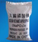 六偏磷酸钠厂家,大量供应
