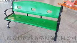 經緯JWK009-012高檔鋁塑公園椅