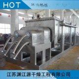 KJG系列空心浆叶干燥机 污泥专用浆叶干燥机