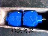 HDA14-A换向器 HDA14-B转向箱