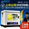 极光尔沃A8工业大尺寸3D打印机