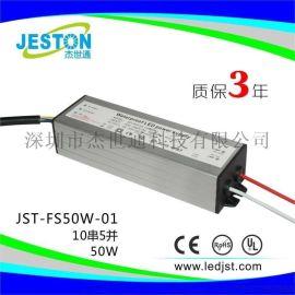 JST-FS-50W;10串5并 50W防水电源