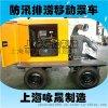 移动拖车柴油抽水机厂家直销