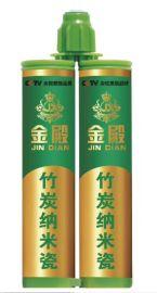 福建竹炭納米瓷十大品牌 真瓷膠 竹炭納米瓷 美縫劑