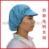 建博防静电净化工作帽方便实用防静电装备厂价销售