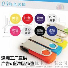 廠家直銷旋轉u盤 USB閃存盤 免費印刷LOGO