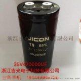 深圳jicon_國內十大電容器品牌_定制大電容