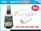 蘋果8耳機轉接線PCBA iphone7聽歌充電二合一轉接頭 lightning雙母座方案