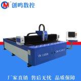 金属激光切割机 创鸣3015/4020光纤激光切割机 500W800W1000W2000W激光切割机