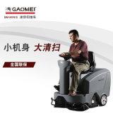 高美電動駕駛式雙刷掃地機車gm-minis