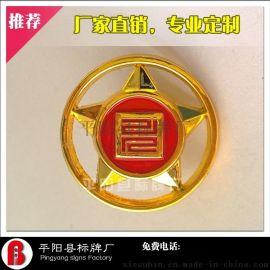 专业金属徽章定制设计 高档胸牌定做