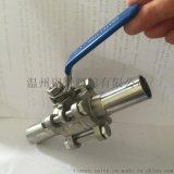 三件式加长版自动焊接球阀卫生级