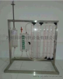 靜水壓強實驗儀(臺式)