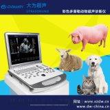 动物B超机 宠物B超机 猪用B超机 母猪测孕仪 背膘测定仪 大为B超