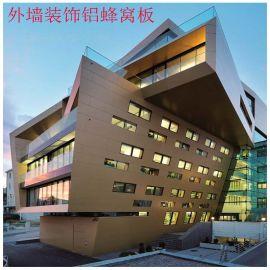 复合铝蜂窝板 安装快捷 经济实用 铝蜂窝板广东厂家