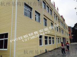常州PVC外牆掛板品質工廠13738084662