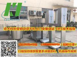 全自动豆干机,做豆腐干机,豆干机器选宏大科创豆腐干机价格厂价直销,豆腐干机器多少钱一台