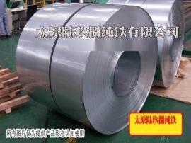 工业纯铁、电磁纯铁、电工纯铁