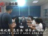 深圳横岗宣传片拍摄选巨画传媒专注高品质的宣传片制作