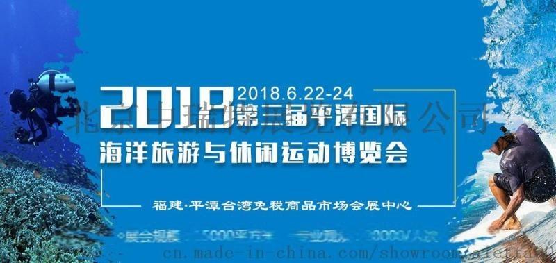 您正在查看          北京中瑞特展览有限公司 的2018第三届平潭国际