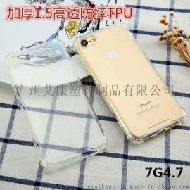 厂家供应商适用iphone7Plus手机套气垫防摔TPU手机套磨砂包边电镀背壳套专业厂家批发热销款