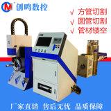 创鸣1000W激光切管机 专业金属管材激光切割机