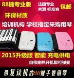 華芯康88鍵手卷鋼琴帶充電