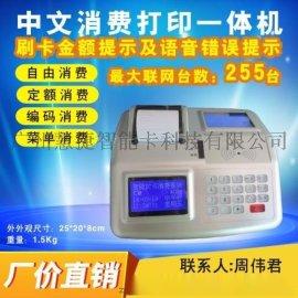 供應IC卡消費機 飯堂售飯機 中文消費打印一體機
