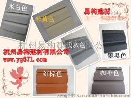 厂家直销辽阳市2015新型pvc外墙挂板,pvc挂板厂家首选易构建材