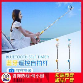 二代豪華款藍牙遙控自拍杆 帶三腳架一體式手機自拍杆廠家批發