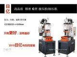 FBY-C 1T高品质单柱油压机 1T精密液压机