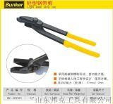 工业级重型钢带剪,剪切更省力