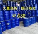 齐鲁石化直销国标优质环戊烷批发价格低 质量高 配发速度快