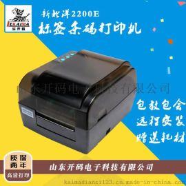济南供应商出售新北洋2200E/2300E条码标签打印机不干胶吊牌水洗唛电子面单打印