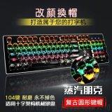 SOLENT彡仂蒸汽朋克机械键盘键帽圆形复古键帽透光DIY键帽104键87键