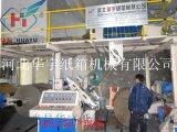 瓦楞紙板生產線 瓦楞紙板 瓦楞機 單面機 無軸紙架 雙面機 薄刀機 分紙機