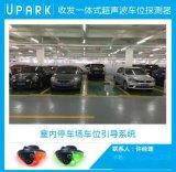 upark悠泊智能前置一体式超声波车位探测器停车场车位引导系统