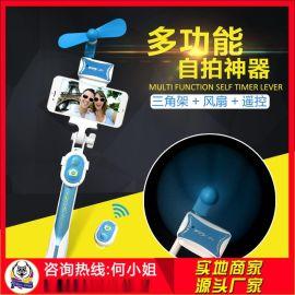 批發創意風扇自拍杆 藍牙遙控自拍杆 三合一遙控藍牙支架自拍杆