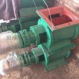 批发 卸料器 300*300铸铁星型卸料器 卸料器