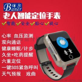 益身伴老人定位手表 智慧养老定位器 血压心率监测