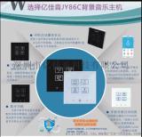 億佳音JY-86C 酒店式專用背景音樂
