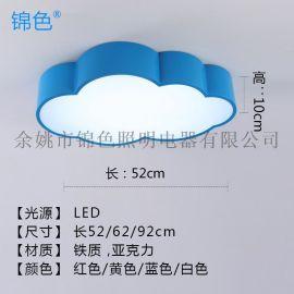 新型装饰LED云朵吸顶灯 创意儿童房灯具